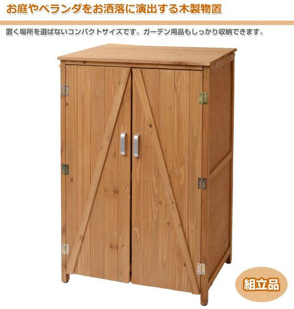 山善(YAMAZEN)ガーデンマスター木製収納庫KWS-7011(BR)