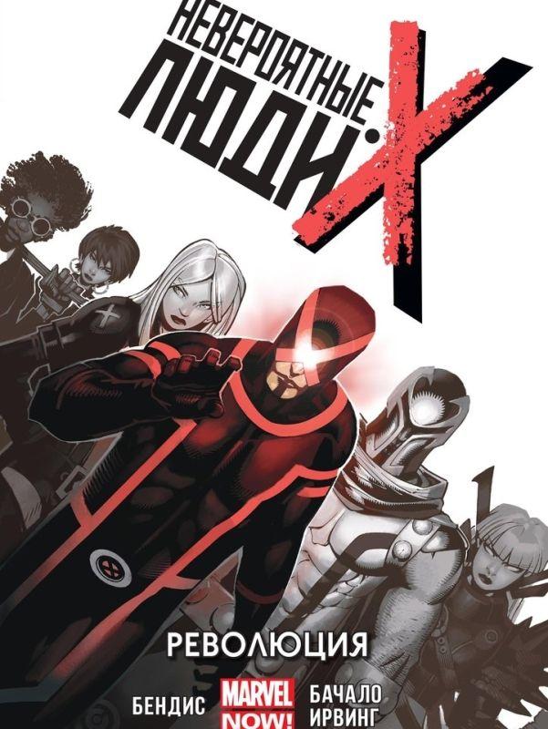 Невероятные Люди Икс. Революция (книга 1)