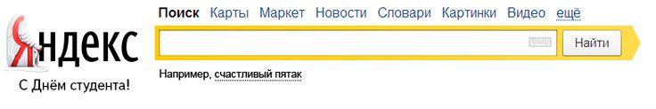 [Яндекс Doodle 176. 24.01.2015] День студента