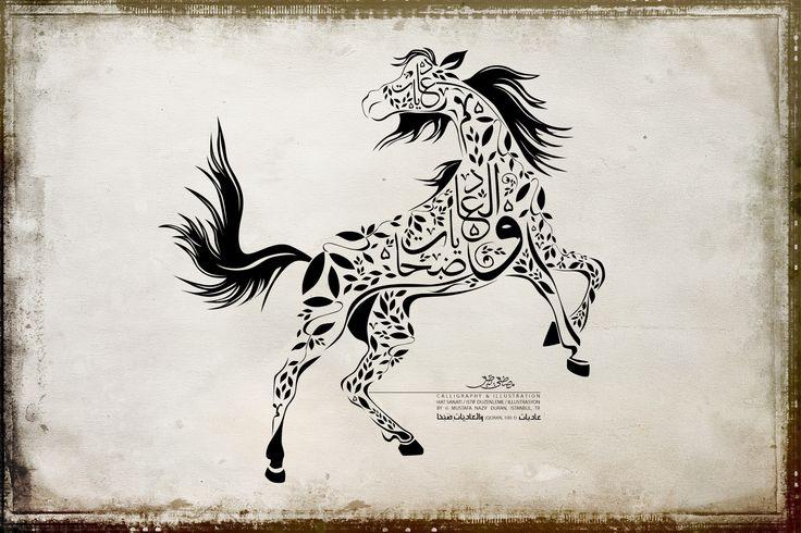 mustafanazif hatsanati calligraphy adiyat qorannumber by mustafa nazif duran / 500px