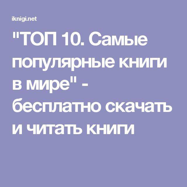 """""""ТОП 10. Самые популярные книги в мире"""" - бесплатно скачать и читать книги"""