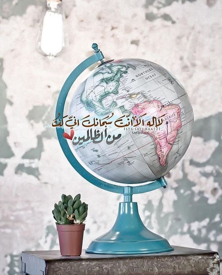 There Is No God But You Glory To You I Was One Of The Wrongdoers Islamic Images Islamic Quotes Quran Islamic Phrases