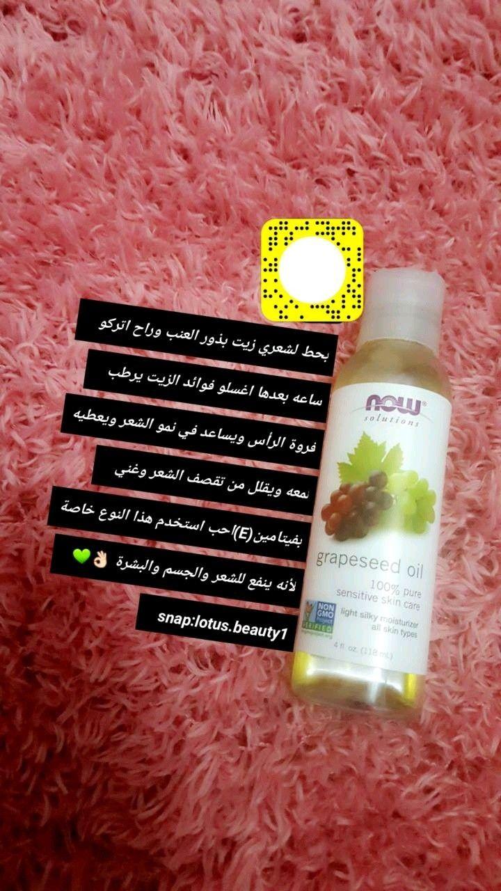 سنابات سناباتي لايفوتكم Grapeseed Oil Hand Soap Bottle Pure