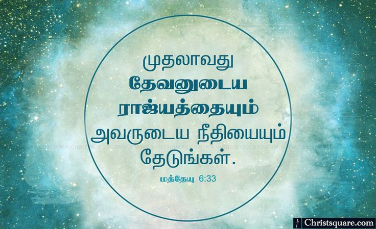 Bible Quotes In Tamil Wallpaper Tamil Christian Wallpaper Tamil Christian Bible Verse