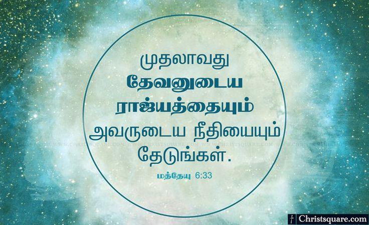tamil christian wallpaper, tamil christian bible verse,matthew_6-33