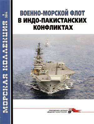 Морская коллекция № 9 (2014) Военно-морской флот в Индо-Пакистанских конфликтах