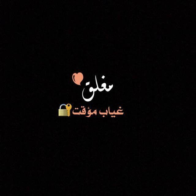 Pin By Kamar Alarab91 On ولا أروع 2 Funny Arabic Quotes Arabic Quotes Arabic Love Quotes