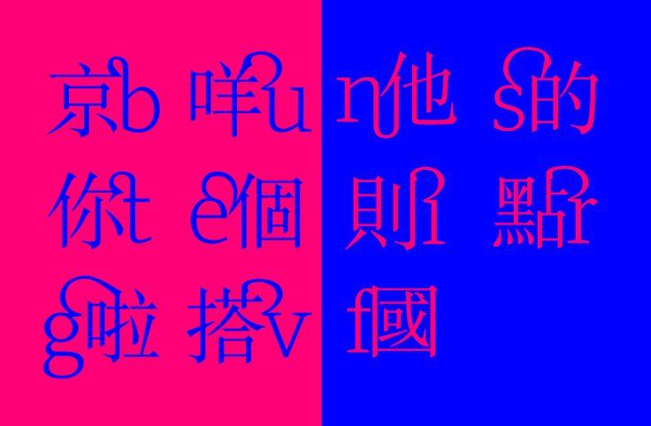 混植 Codemix: Latin font family for mixing use with written Cantonese – Julius Hui