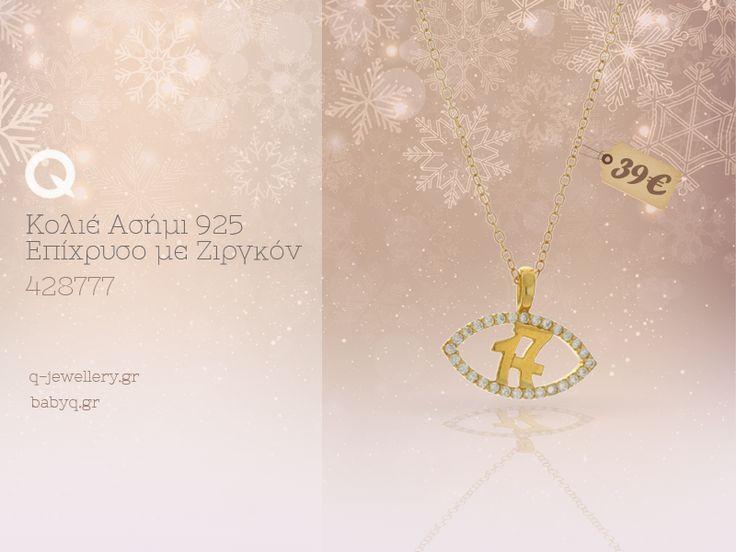Ακόμα σκέφτεστε ποιο θα ήταν το ιδανικό δώρο για να κάνετε στον/ην αγαπημένο/η σας; Επισκεφτείτε μας σε ένα από τα καταστήματα μας και θα βρείτε το κατάλληλο! www.q-jewellery.gr