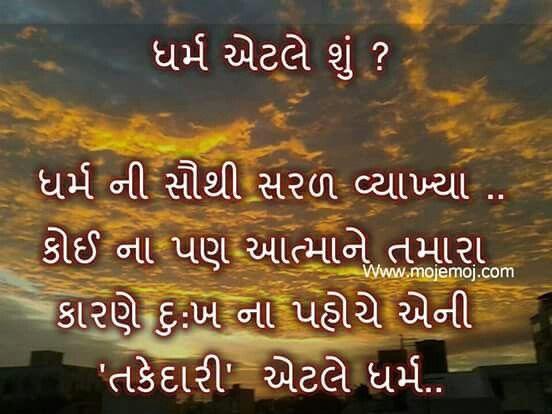Dharma etle