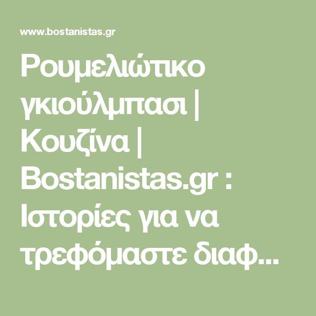 Ρουμελιώτικο γκιούλμπασι | Κουζίνα | Bostanistas.gr : Ιστορίες για να τρεφόμαστε διαφορετικά