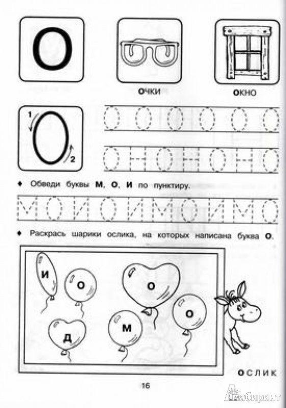Иллюстрация 6 из 15 для Прописи: учимся писать буквы. Для детей от 5 лет - Елена Соколова | Лабиринт - книги. Источник: TNadin