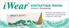 Ежемесячные линзы Air Optix Night & Day Aqua в Москве, контактные линзы Air Optix Night & Day Aqua Alcon/CibaVision