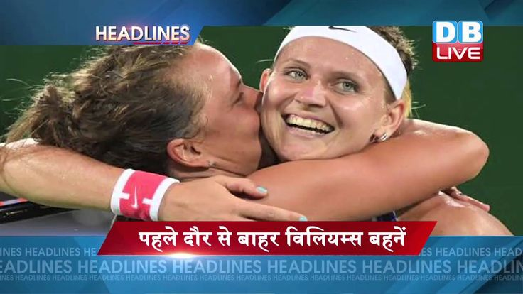News Videos & more -  DBLIVE | 8 August 2016 | Sports News Headlines #Music #Videos #News
