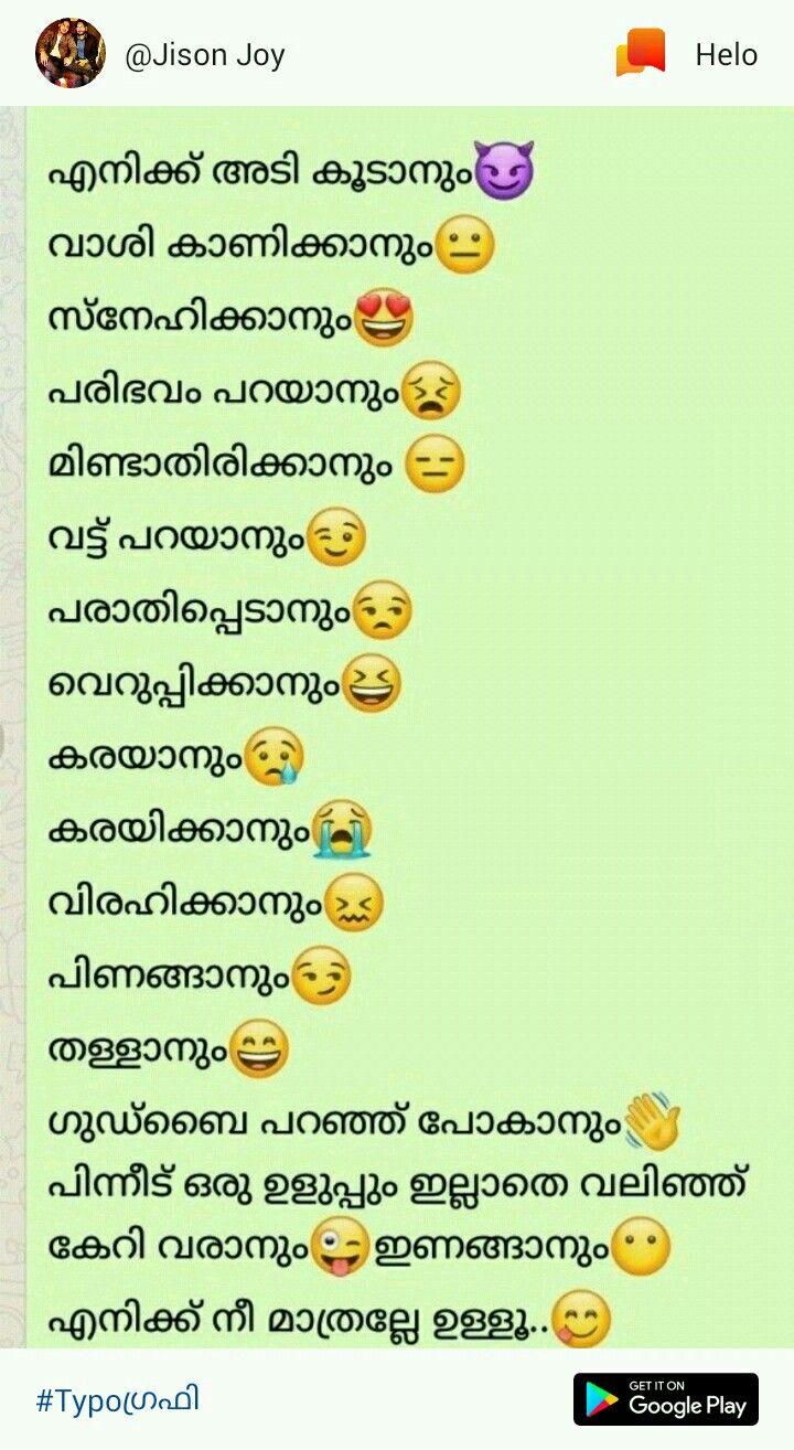 Satyayitum Neeye Ollu Friendship Quotes Funny Good Night Love Quotes Friendship Quotes
