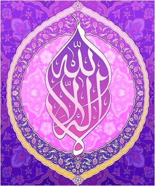 Violet and Pink Shahadah Calligraphy and Frame |  لا إله إلا الله   (Nothing is worthy of worship other than Allah)