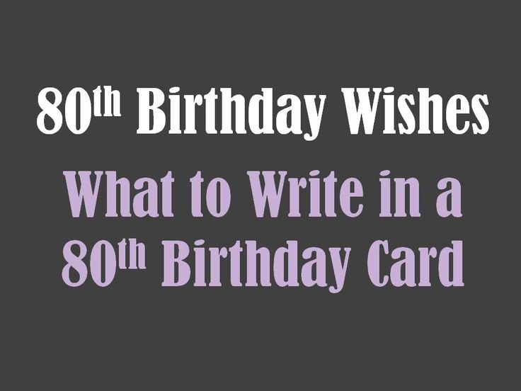 http://WhoLovesYou.ME | Birthday card ideas - 80th Birthday Wishes: What to Write in an 80th Birthday Card  #birthdaycards diy
