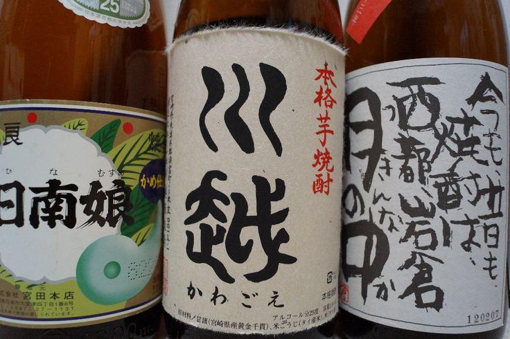 宮崎 芋焼酎 hinamusume, kawagoe, tsukinnaka