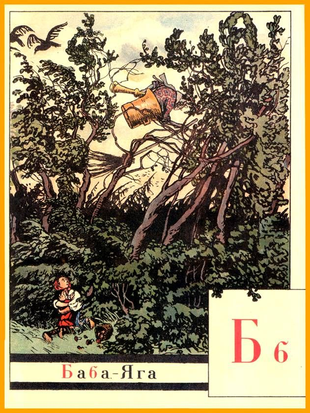 """""""ABC in pictures» Alexander Benois The letter B"""
