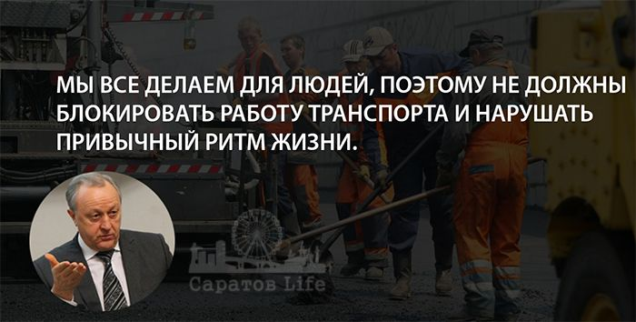 Глава региона Валерий Радаев назвал недопустимым создание пробок из-за ремонта дорог Подробнее http://www.nversia.ru/news/view/id/104928 #Саратов #СаратовLife