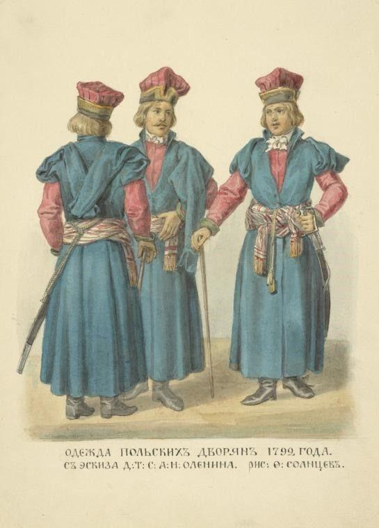 150. Одежда польских дворян. 1792.