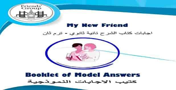 اجابات كتاب ماي فريند My Friend في اللغة الانجليزية للصف الثاني الثانوي الترم الثاني 2020 Booklet New Friends My Friend