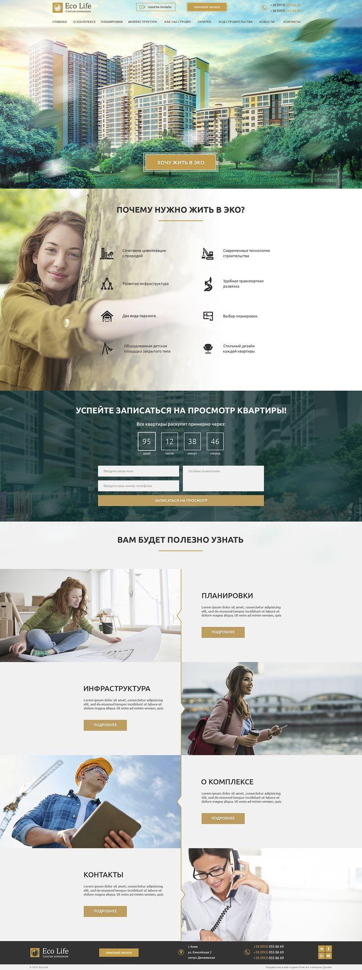 Создание сайта Landing page мультилендинга для Жилого Комплекса Енисейская Усадьба https://impulse-design.com.ua/
