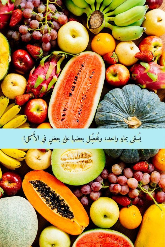 ي سقى بماء واحد ونفضل بعضها على بعض في الأ كل Fruit Peach Food