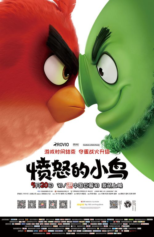 Watch The Angry Birds Movie 2016 Full Movie Online Free