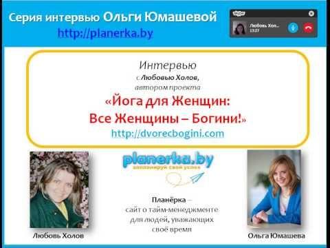 Интервью Ольги Юмашевой с Любовью Холов