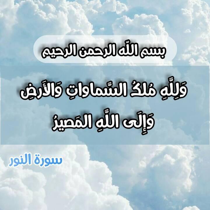 ولله ملك السماوات والأرض والى الله المصير خلفيات Happy Islamic New Year Wall Stickers Islamic Islamic Design