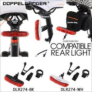 DOPPELGANGER(R) コンパチブルリアライト/DLR274-BK/DLR274-WH ライト 自転車 アクセサリー ポイント