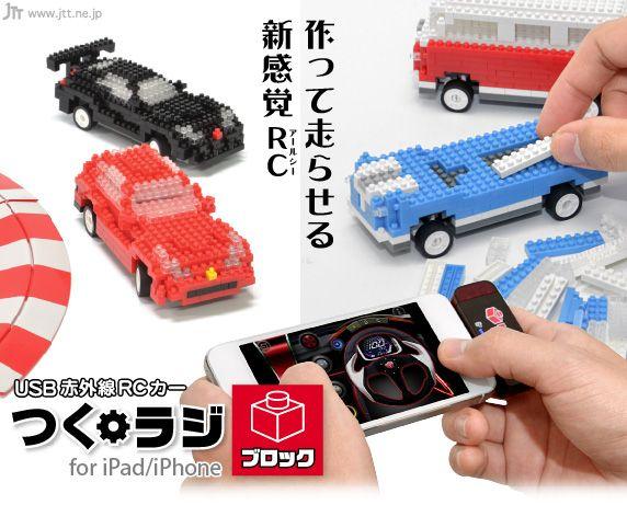 つくラジ!ブロック USB 赤外線 RCカー for iPad/iPhone 車ラジコン http://www.jtt.ne.jp/shop/product/tsuku_rc/