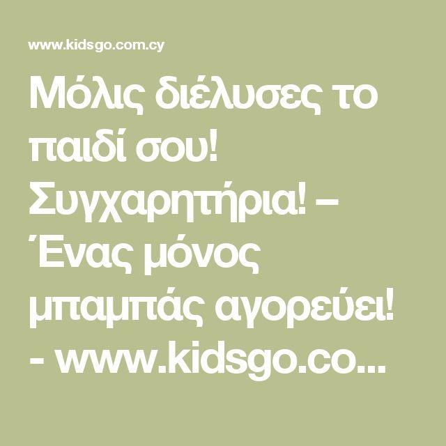 Μόλις διέλυσες το παιδί σου! Συγχαρητήρια! – Ένας μόνος μπαμπάς αγορεύει! - www.kidsgo.com.cy | KidsGo TeensGo ParentsGo