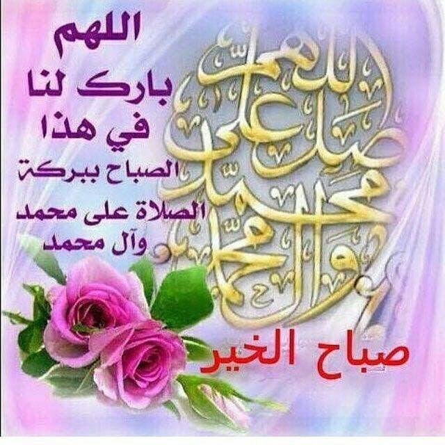 Pin By Ali علي On اللهم صل على محمد وآل محمد Islamic Images Birthday Greetings