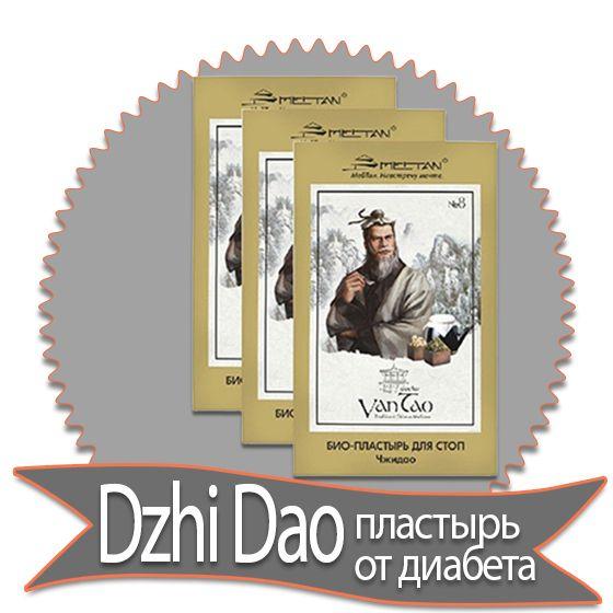 Пластырь от диабета Dzhi Dao в Стаханове