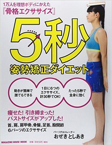 5秒姿勢矯正ダイエット (マガジンハウスムック) | おぜき としあき, マガジンハウス | 本-通販 | Amazon.co.jp