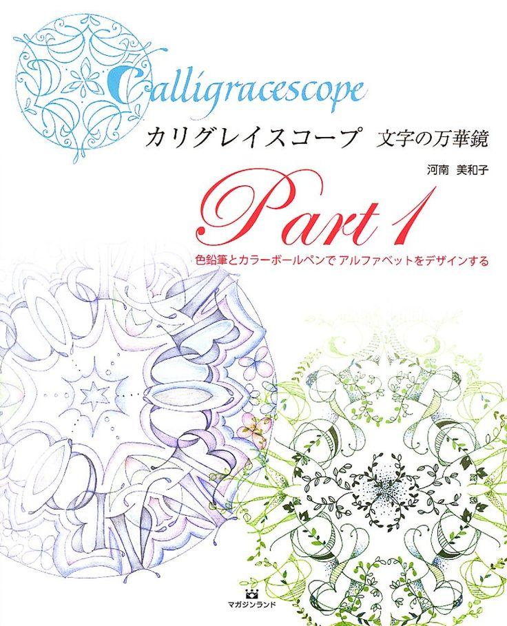 Amazon.co.jp: カリグレイスコープ 文字の万華鏡Part1 色鉛筆とカラーボールペンでアルファベットをデザインする: 河南 美和子: 本