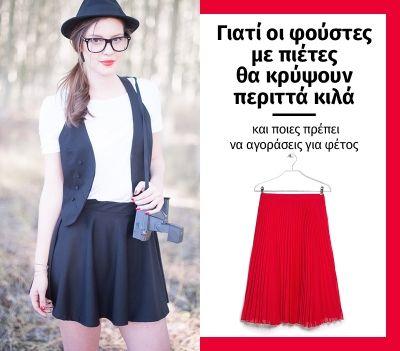 Γιατί οι φούστες με πιέτες θα κρύψουν περιττά κιλάκια στην κοιλίτσα και ποιες πρέπει να αγοράσεις για φέτος