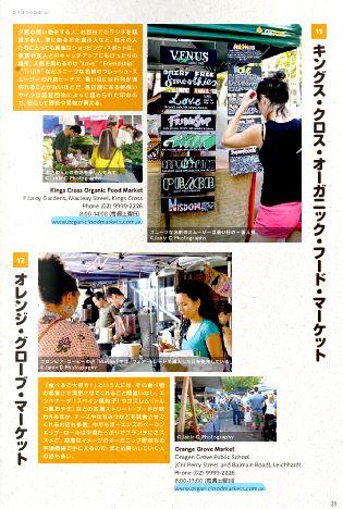 JAMS.TV DOMO Vol 7 (Australian Lifestyle Handbook 2014)