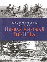Первая мировая война. Иллюстрированная история — Энди Вест