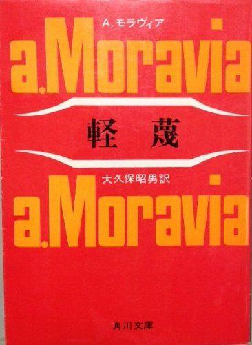 軽蔑 (1964年)   アルベルト・モラヴィア https://www.amazon.co.jp/dp/B000JAES72/ref=cm_sw_r_pi_dp_x_3d6SybYVBS47T