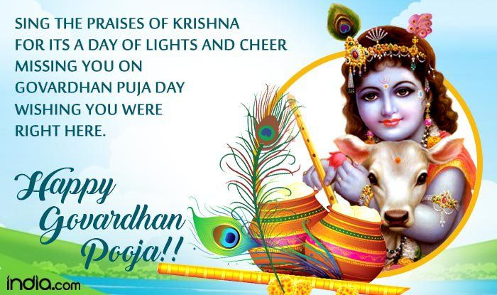 Govardhan Puja 2017 Wishes: Best WhatsApp Messages GIF Images Facebook Quotes & SMS in Hindi to Celebrate Fourth Day of Diwali