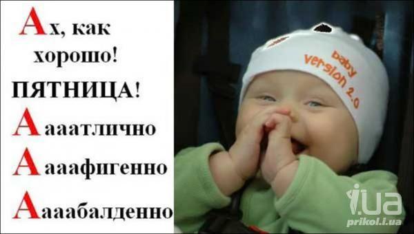 Kartinki S Prikolami Otkrytki S Prikolami Na Kazhdyj Den Smeshnye Kartinki Smeshnye Otkrytki Yumor Kazhdyj Den Na Kazhdyj Den Photo Haha Baby Face