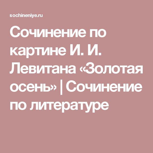 Сочинение по картине И. И. Левитана «Золотая осень» | Сочинение по литературе