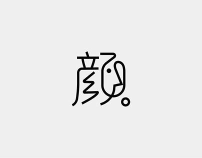 """Check out new work on my @Behance portfolio: """"汉字设计——""""颜值"""""""" http://be.net/gallery/54767237/_"""