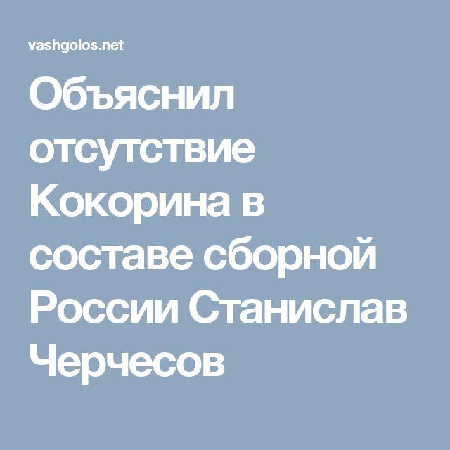 Объяснил отсутствие Кокорина в составе сборной России Станислав Черчесов