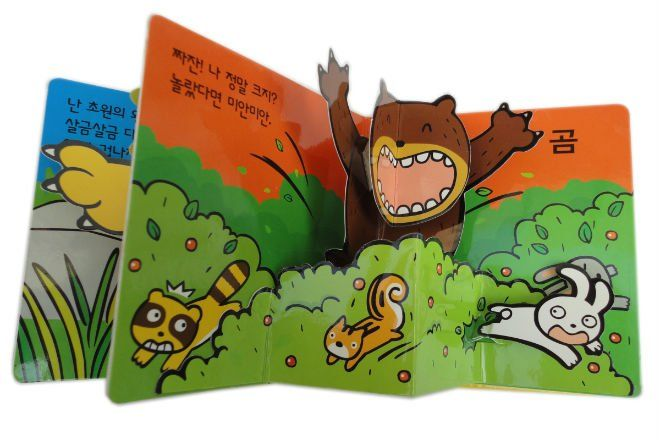 Pop Up Books For Kids Google Search Editorial Book