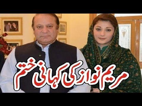Maryam Nawaz Ki Kahani Khatam - Supreme Court Decision Against Maryam Na...