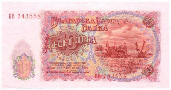 10 ليفا بلغاريا 1951 Old Paper 10 Things Paper Money